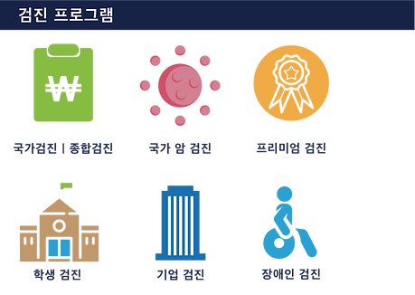 검진센터 메뉴 1.png