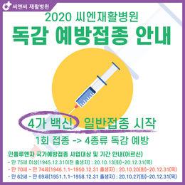 [공지사항] 독감 예방접종 안내