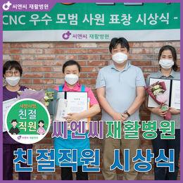 [병원 소식] 7, 8월 친절직원 시상식