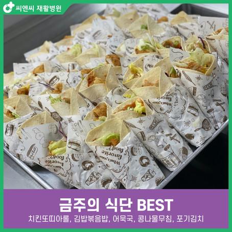 [BEST 식단] 치킨 또띠아롤