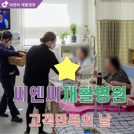 [병원 일상] 고객만족의 날