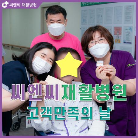 [병원 소식] 고객만족의 날