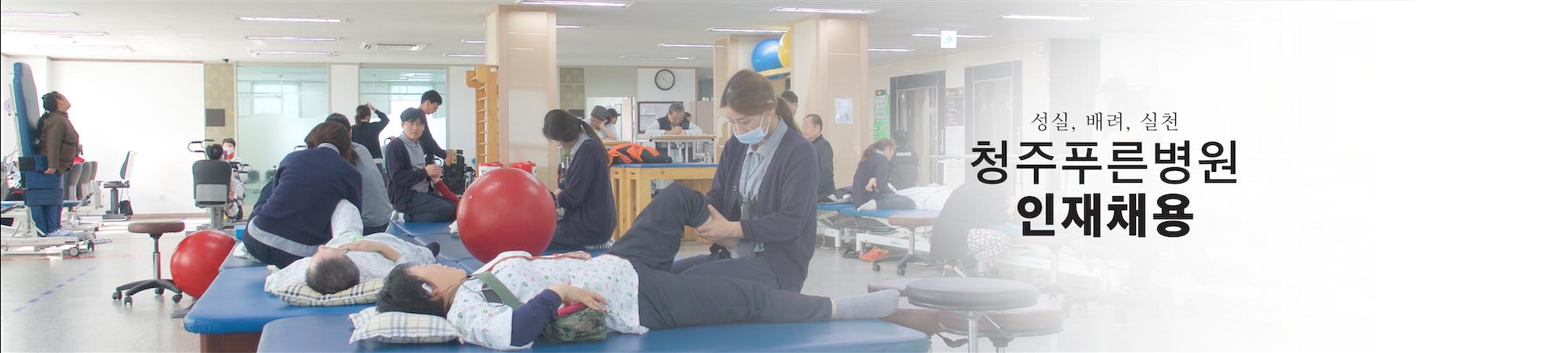 청주푸른병원 인재 채용 1.png