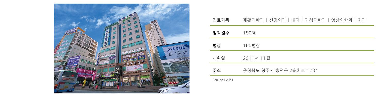 병원 소개 푸른.png