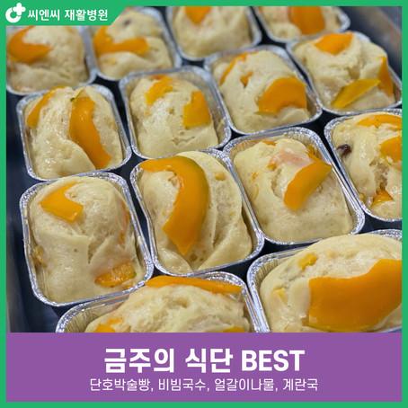[BEST 식단] 단호박술빵 + 비빔국수