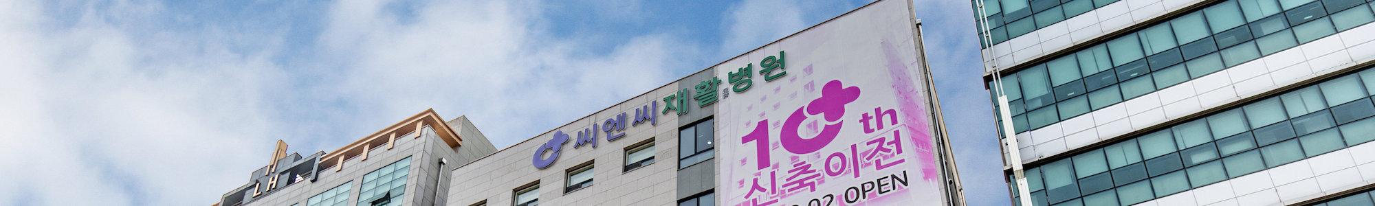 병원 소개 메인.jpg