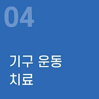 04 운동치료.png