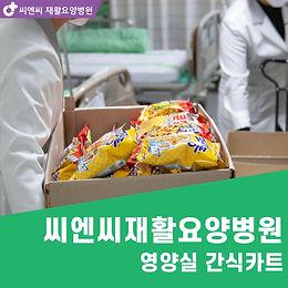 [병원 소식] 영양실 간식카트