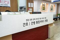 7층 간호간병통합서비스 병동.jpg