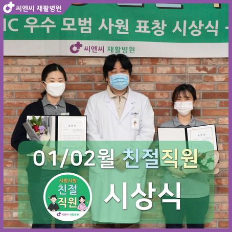 [병원소식] 20년 첫 친절직원 선정!