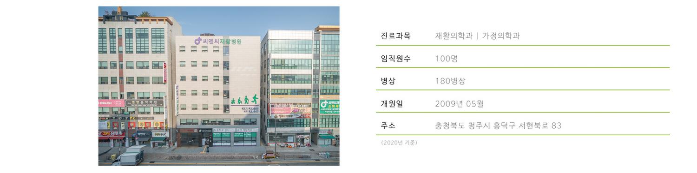 씨엔씨재활요양 병원소개 3.png
