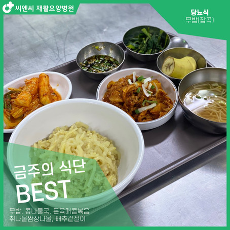 [BEST 식단] 돈육 매콤 볶음
