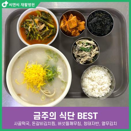 [BEST 식단] 사골 떡국