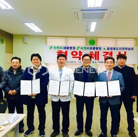 [보도기사] 충북도자연학습원, 씨엔씨푸른병원 협약