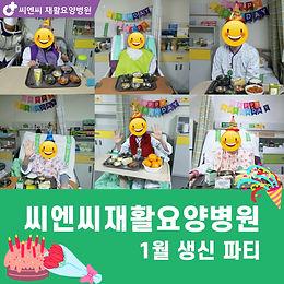 [병원 일상] 1월 생신 파티