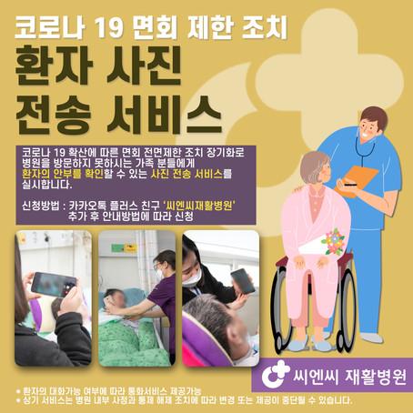 [병원소식] 코로나19 면회 제한 - 환자 사진 전송 서비스.