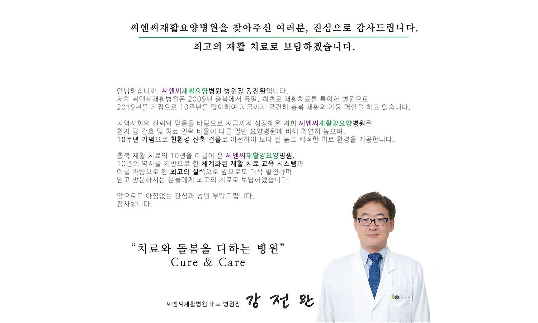 씨엔씨재활요양 병원 소개 1.png