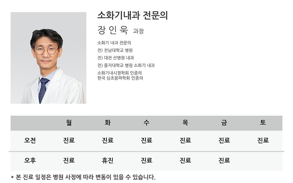 장인욱 과장.png