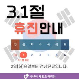 [병원 공지] 3.1절 휴진안내