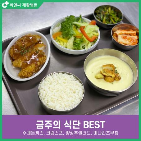 [BEST 식단] 수제돈까스
