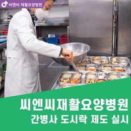 [병원 소식] 간병사 도시락 제도 시행!