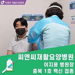 [병원 소식] 이지용 병원장 충북 1호 백신 접종