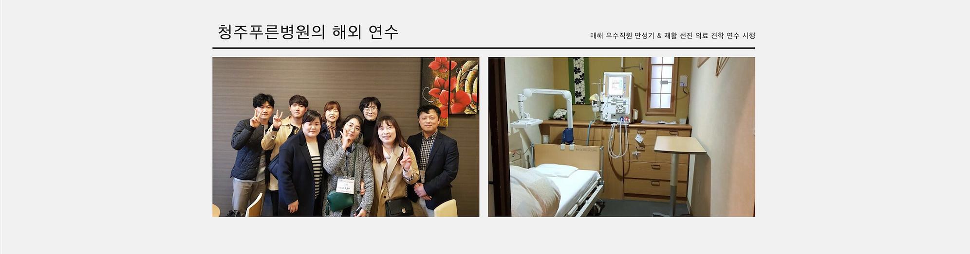 청주푸른병원 인재 채용 4.png