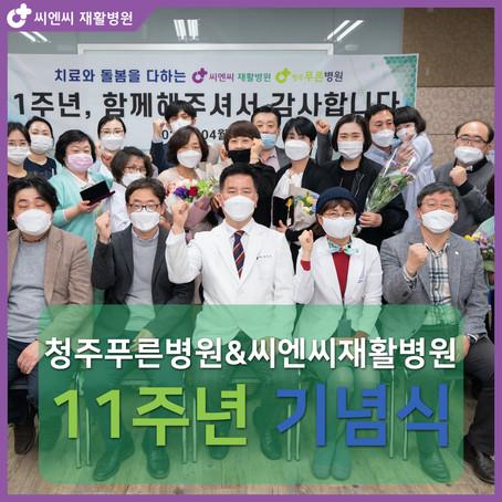 [병원소식] 11주년 기념식.