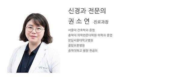 -의료진 소개.png