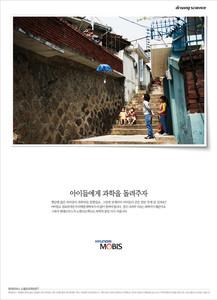 Campaign conducted @ Innocean Worldwide