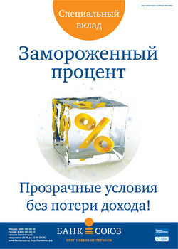 "АКБ ""СОЮЗ"""