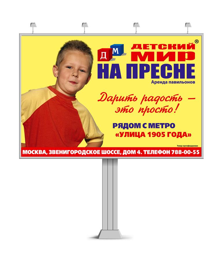 "ТЦ ""Детский мир на Пресне"""