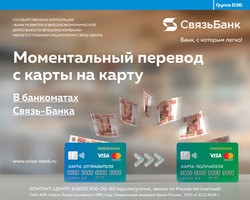 Макет для банкомата. Связь Банк