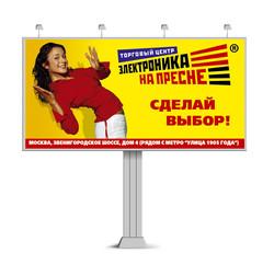 "ТЦ ""Электроника на Пресне"""