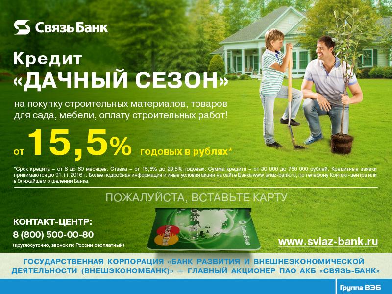 Макет для Банкомата. Связь-Банк