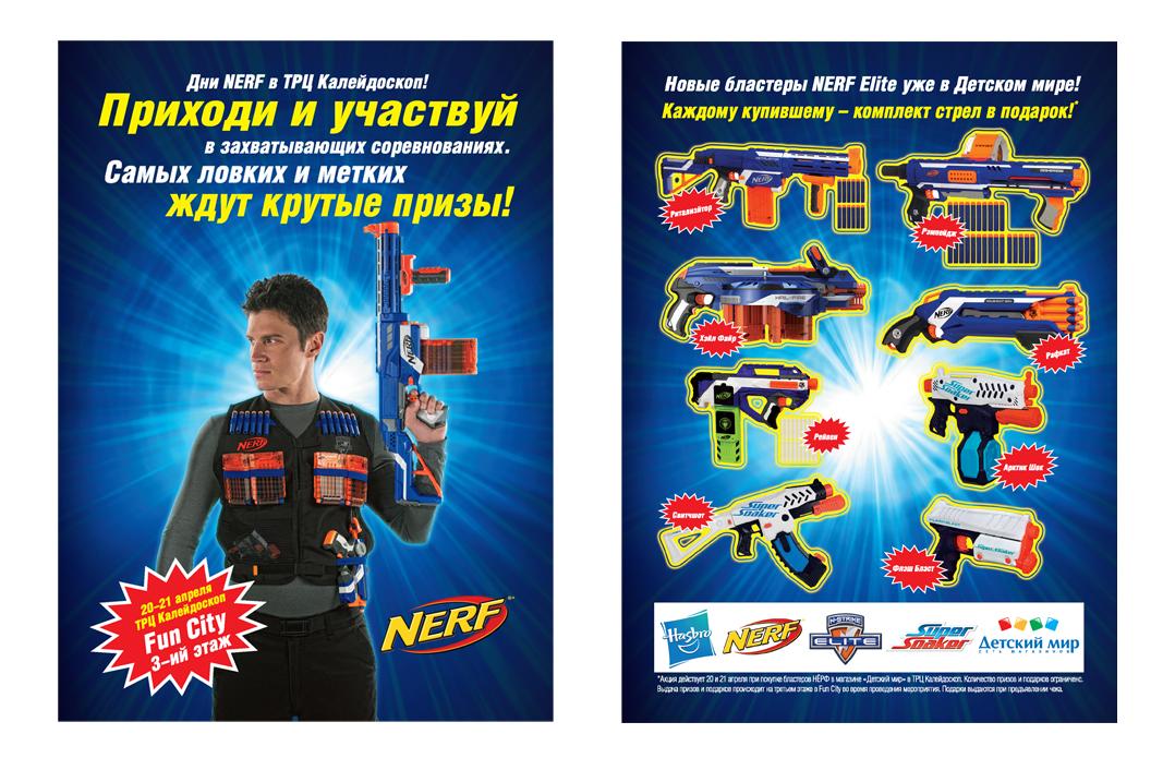 Игрушки Nerf