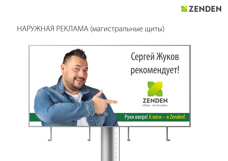 Обувная компания Zenden