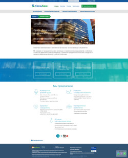 Страница HR на сайт Связь-Банка.