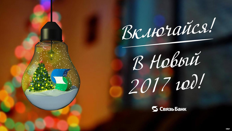 Новый год. Связь-Банк