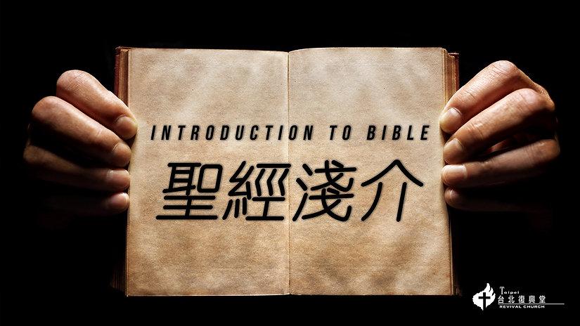 聖經淺介.jpg