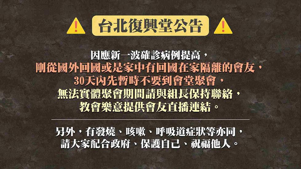 台北復興堂公告.002.jpg