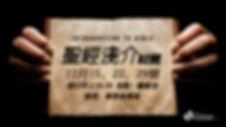 聖經淺介B2.jpg
