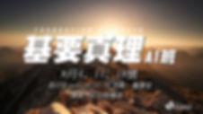 基要真理-2019-08.jpg