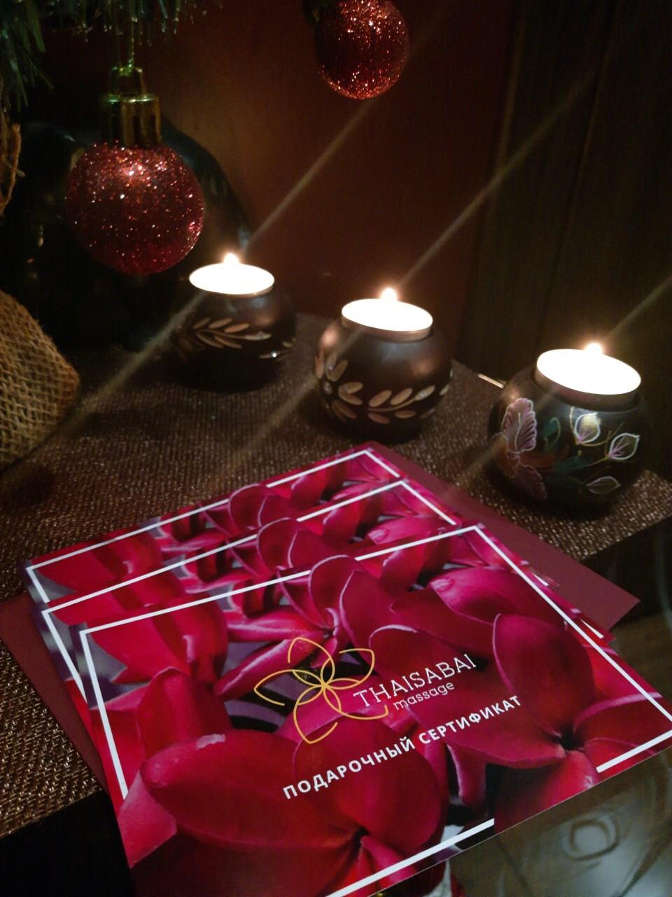 акция на подарочные сертификаты thaisabai