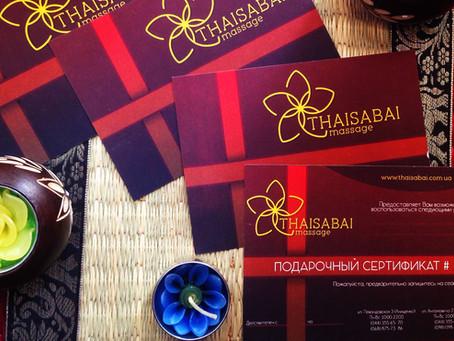Акция на подарочные сертификаты! 3+1!
