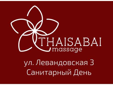 23-04-2019 в салоне по ул.Левандовская 3 - Санитарный День