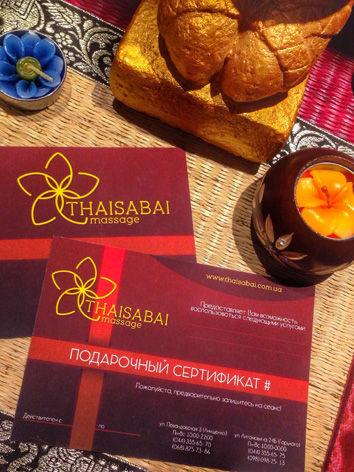 Подарочные сертификаты на массаж Thaisabai