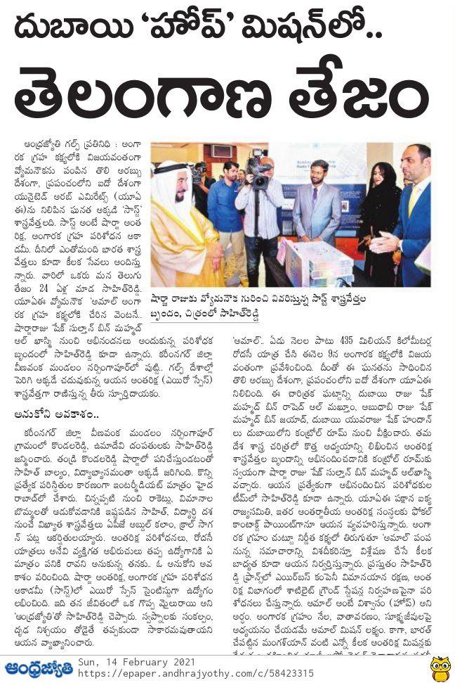 Telangana today - UAE MARS MISSION_Sahit