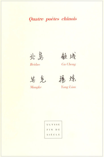 Beidao, Gu Cheng, Mangke, Yang Lian     Quatre poètes chinois