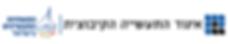 לוגו עברית-רזולוציה גבוה לדפוס.png